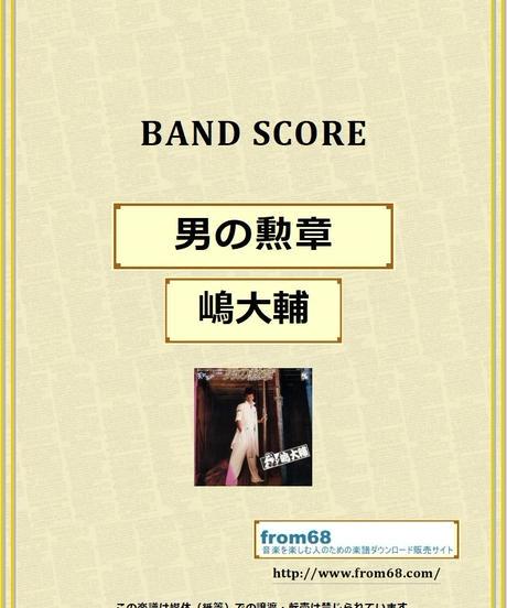 男の勲章 / 嶋大輔 バンド・スコア (TAB譜) 楽譜