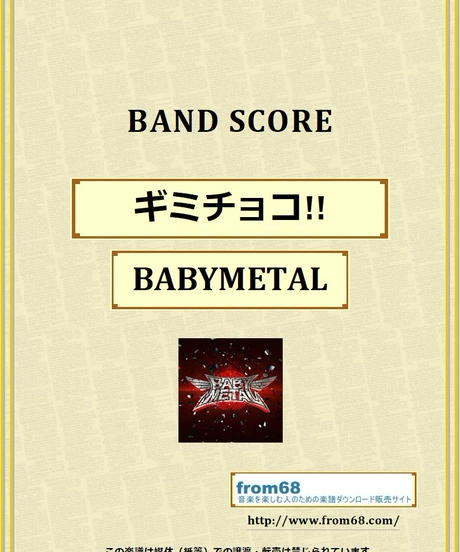 BABYMETAL(ベビーメタル) / ギミチョコ!! バンド・スコア(TAB譜) 楽譜 from68