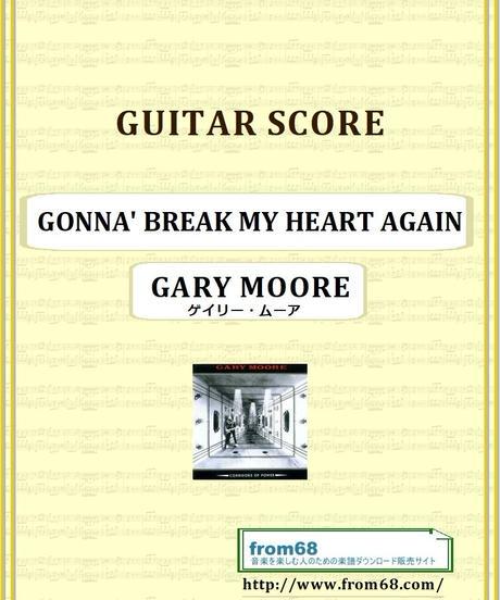 ゲイリー・ムーア (GARY MOORE) / GONNA' BREAK MY HEART AGAIN ギター・スコア(TAB譜) 楽譜