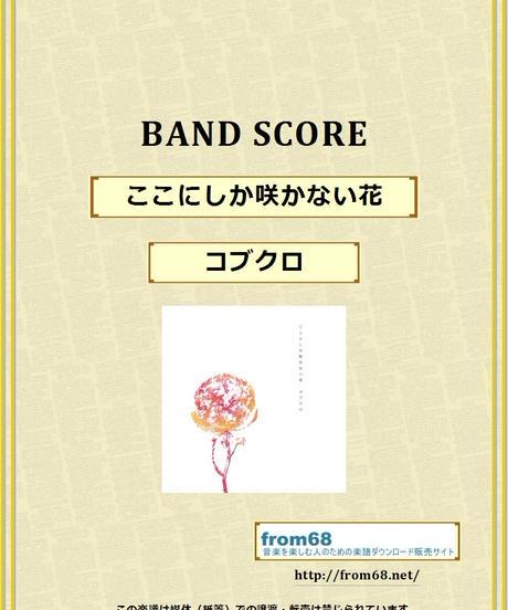 コブクロ / ここにしか咲かない花 バンド・スコア(TAB譜)  楽譜