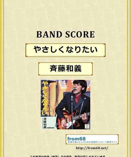 斉藤和義  / やさしくなりたい  バンド・スコア(TAB譜) 楽譜