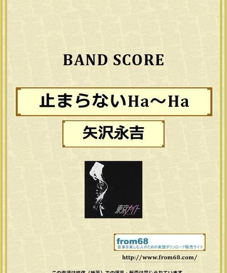矢沢永吉 / 止まらないHa~Ha バンド・スコア (TAB譜) 楽譜