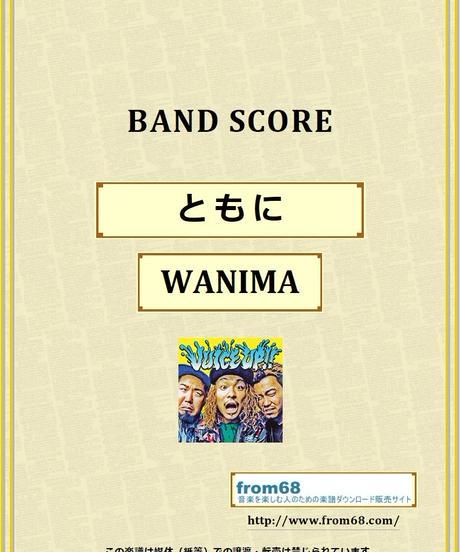 WANIMA (ワニマ) / ともに バンド・スコア(TAB譜) 楽譜 from68