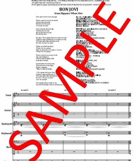 ボン・ジョヴィ (BON JOVI) /  リヴィン・オン・ア・プレイヤー (LIVIN' ON A PRAYER)  バンド・スコア(TAB譜)  楽譜