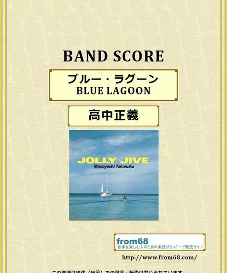 高中正義 / ブルー・ラグーン(BLUE LAGOON) バンド・スコア(TAB譜)