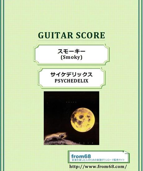 サイケデリックス(PSYCHEDELIX) Char(チャー)  スモーキー(Smoky) ギター・スコア(TAB譜) 楽譜