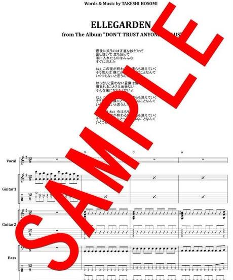 ELLEGARDEN (エルレガーデン) / 金星 バンド・スコア(TAB譜) 楽譜