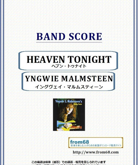 イングヴェイ・マルムスティーン(YNGWIE MALMSTEEN) / HEAVEN TONIGHT(ヘブン・トゥナイト) バンド・スコア(TAB譜) 楽譜
