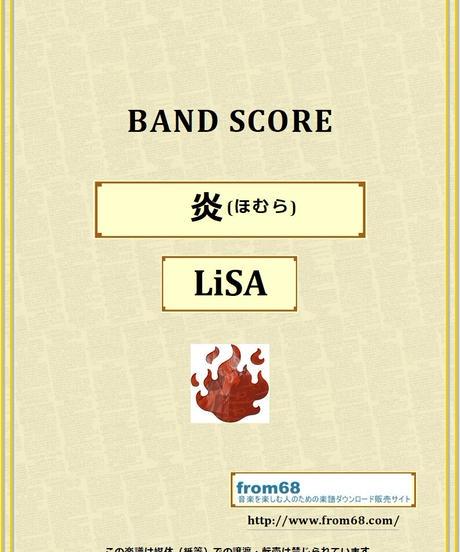 LiSA (リサ) / 炎(ほむら) バンド・スコア(TAB譜) 楽譜 from68