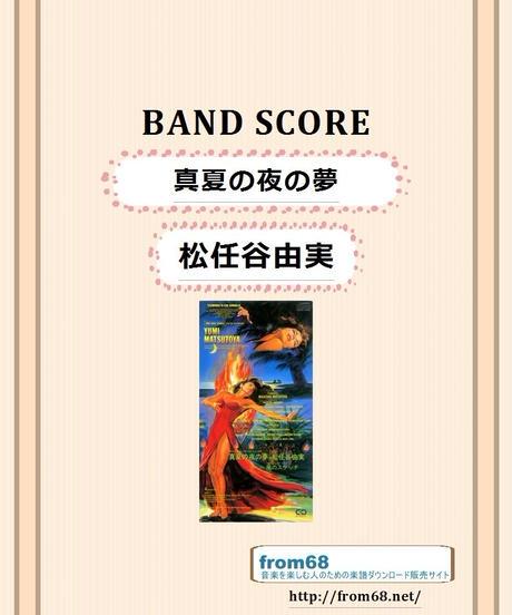 松任谷由実  /  真夏の夜の夢 バンド・スコア (TAB譜) 楽譜