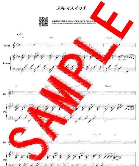 奏(かなで) / スキマスイッチ ピアノ弾き語り スコア 楽譜 from68