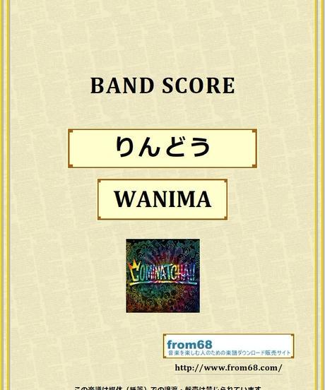 WANIMA (ワニマ) / りんどう バンド・スコア(TAB譜) 楽譜 from68