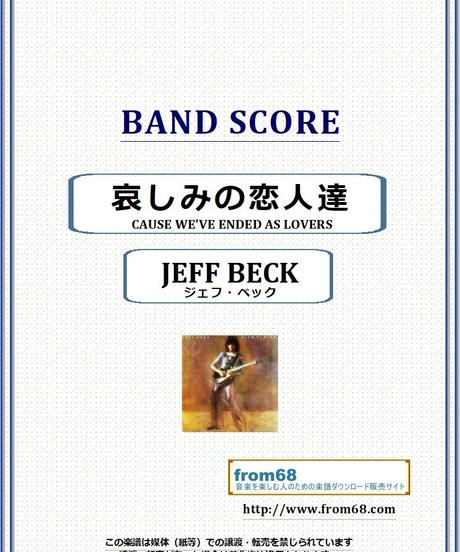 ジェフ・ベック(JEFF BECK) / 哀しみの恋人達(CAUSE WE'VE ENDED AS LOVERS)   バンド・スコア(TAB譜) 楽譜