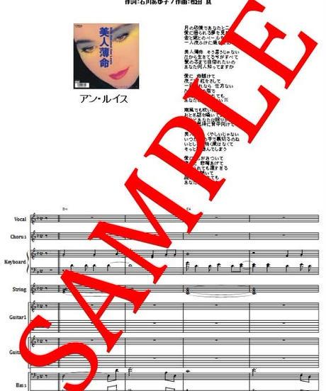 アン・ルイス(Ann Lewis) / 美人薄命  バンド・スコア(TAB譜) 楽譜 from68