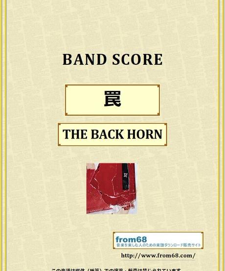THE BACK HORN / 罠 バンド・スコア(TAB譜) 楽譜 from68