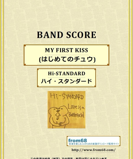 Hi-STANDARD ( ハイ・スタンダード )  /  MY FIRST KISS (はじめてのチュウ) バンド・スコア (TAB譜)  楽譜