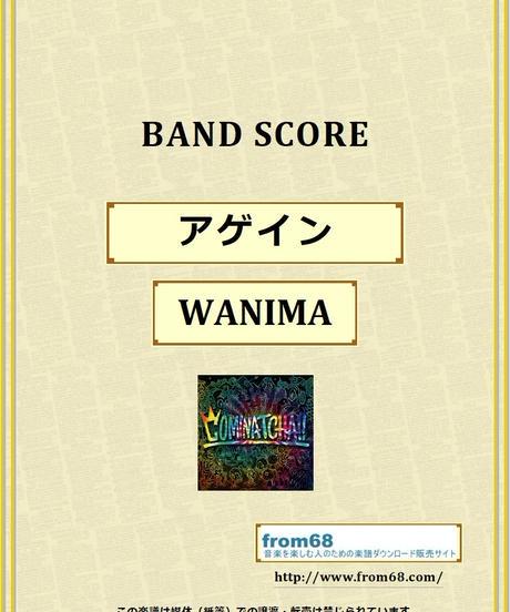 WANIMA (ワニマ) / アゲイン バンド・スコア(TAB譜) 楽譜 from68