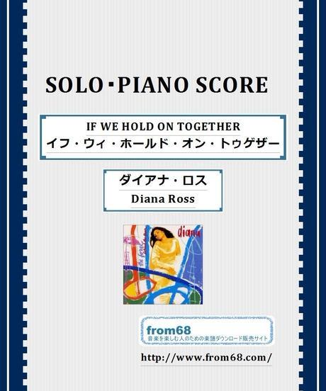 IF WE HOLD ON TOGETHER(イフ・ウィ・ホールド・オン・トゥゲザー) / ダイアナ・ロス(Diana Ross) ピアノ・ソロ 楽譜