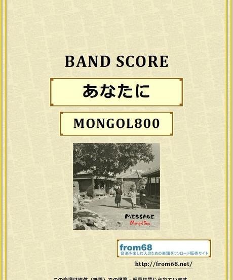 モンゴル800  (MONGOL800 )  /  あなたに バンド・スコア(TAB譜) 楽譜