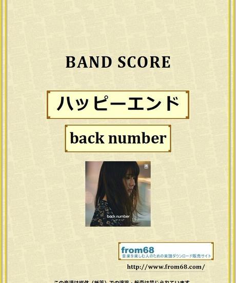 back number(バックナンバー)/ ハッピーエンド バンド・スコア(TAB譜)  楽譜