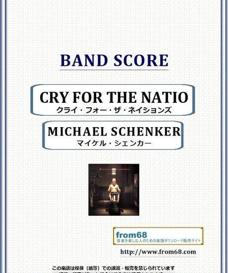 マイケル・シェンカー(MICHAEL SCHENKER)  /クライ・フォー・ザ・ネイションズ(CRY FOR THE NATIONS) バンド・スコア(TAB譜) 楽譜