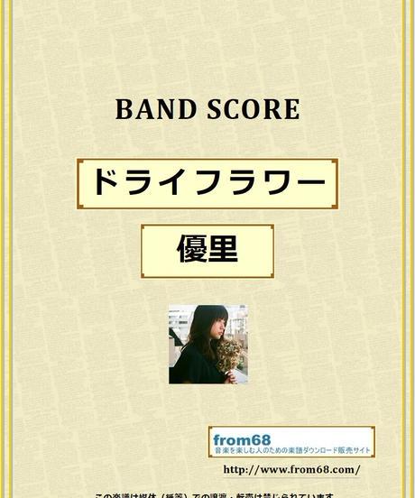 優里 / ドライフラワー バンド・スコア (TAB譜) 楽譜 from68