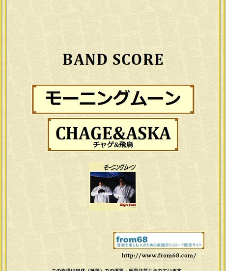 CHAGE&ASKA (チャゲ&飛鳥) / モーニングムーン バンド・スコア (TAB譜) 楽譜 from68