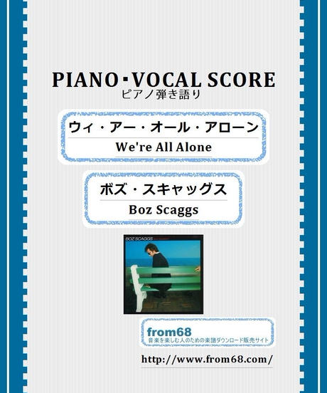 ボズ・スキャッグス(Boz Scaggs) / We're All Alone(ウィ・アー・オール・アローン) ピアノ弾き語り 楽譜