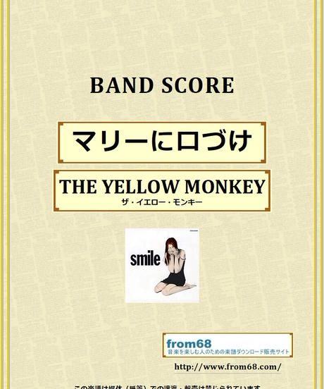 ザ・イエロー・モンキー(THE YELLOW MONKEY) / マリーに口づけ バンド・スコア(TAB譜) 楽譜