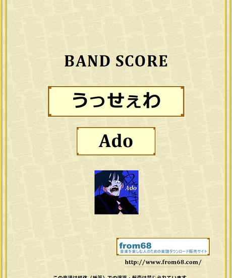 うっせぇわ / Ado バンドスコア(TAB譜)  楽譜 from68