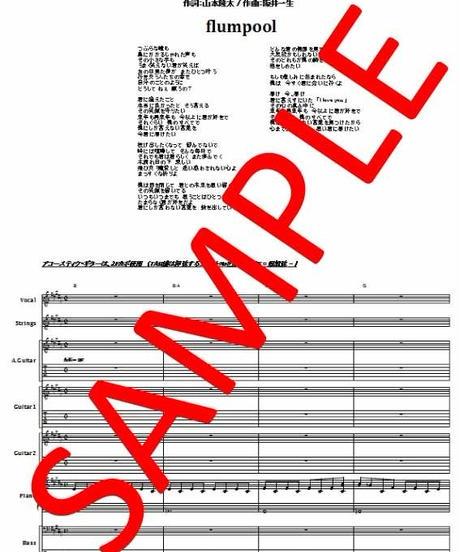flumpool (フランプール) / 君に届け バンド・スコア(TAB譜)  楽譜
