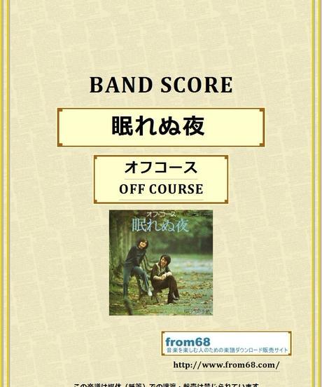 オフコース(OFF COURSE) / 眠れぬ夜 バンド・スコア(TAB譜)  楽譜