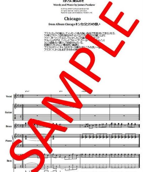 シカゴ (Chicago) /サタデイ・イン・ザ・パーク(Saturday in the Park) バンド・スコア(TAB譜) 楽譜