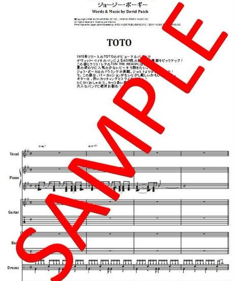 TOTO  /  ジョージー・ポーギー (GEORGY PORGY) バンド・スコア(TAB譜) 楽譜