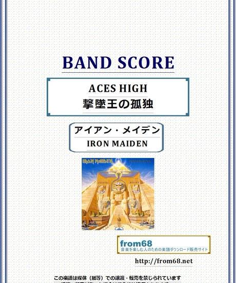 アイアン・メイデン (IRON MAIDEN) / ACES HIGH(撃墜王の孤独) バンド・スコア(TAB譜) 楽譜