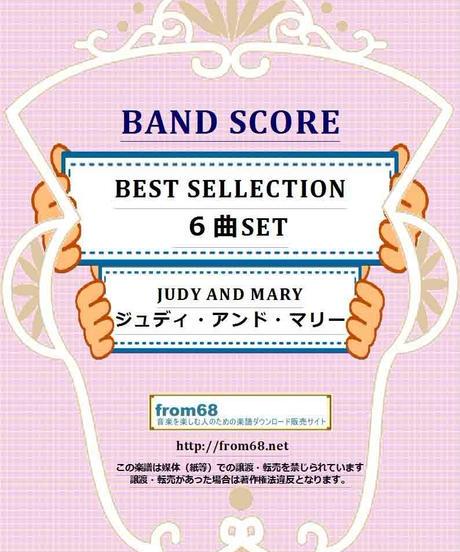 【6曲SET】JUDY AND MARY (ジュディ・アンド・マリー)  BEST SELLECTIO   バンド・スコア(TAB譜) 楽譜