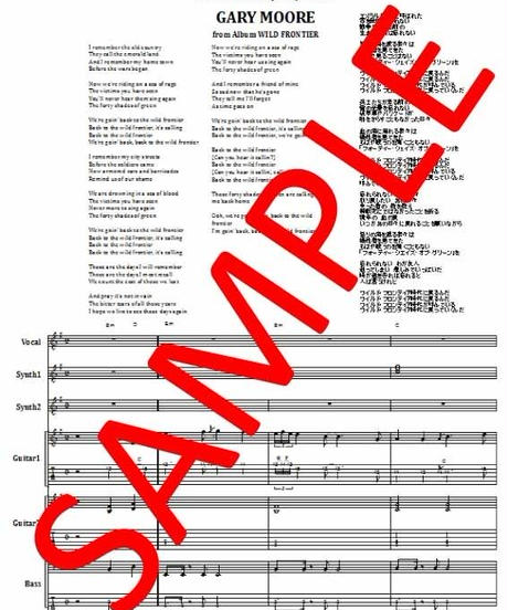 ゲイリー・ムーア (GARY MOORE) / ワイルド・フロンティア(WILD FRONTIER)  バンド・スコア(TAB譜) 楽譜
