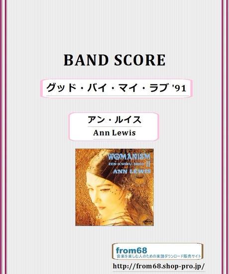 アン・ルイス(Ann Lewis) / グッド・バイ・マイ・ラブ '91  バンド・スコア(TAB譜)  楽譜 from68