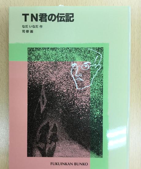 読書入門(新嶋良恵)TN君の伝記