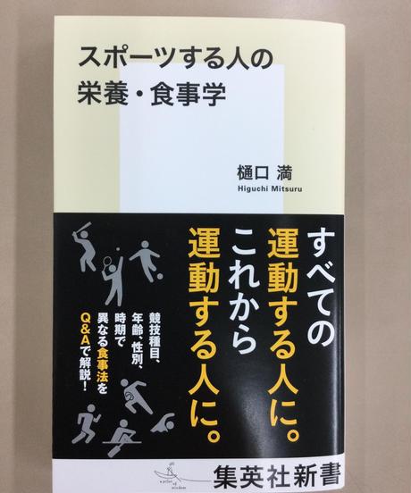 健)村田ゼミ「スポーツする人の栄養・食事学」