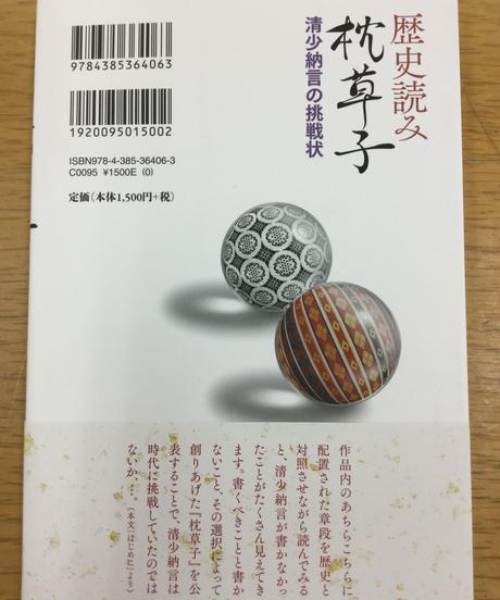 文2~4)日本文学研究A (歴史読み枕草子