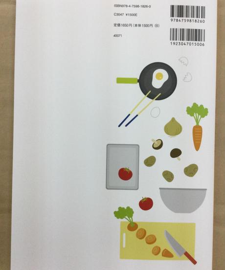 食栄1)食事計画論Ⅰ「栄養士・管理栄養士をめざす人の調理・献立作成の基礎」