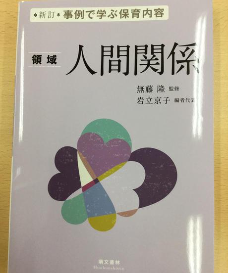 福1)保育内容の理解と方法Ⅱ(人間関係) (事例で学ぶ保育内容<領域>人間関係