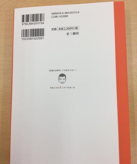 文2~4)外国語としての日本語入門 (日本語教師のための異文化理解とコミュニケーション