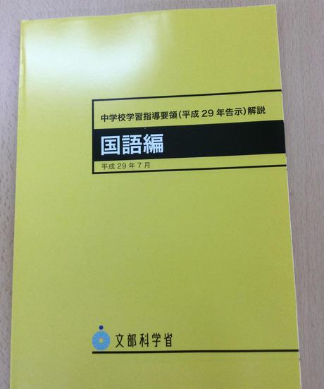 教職2,3)国語科教育法Ⅰ/Ⅲ「中学校学習指導要領解説 国語編」