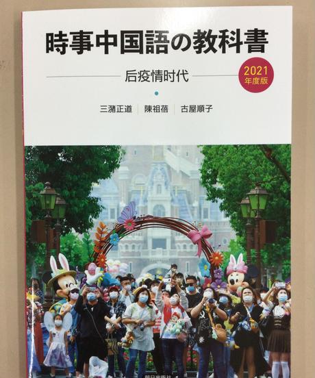中国語Ⅱ 池間里代子「時事中国語の教科書2021年度版」