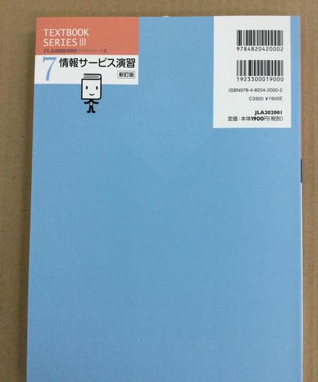 情報サービス演習Ⅰ/Ⅱ 石川敬史・三澤勝己「情報サービス演習」