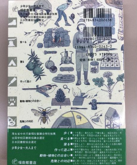 福3)社会的養護Ⅲ「冒険図鑑」