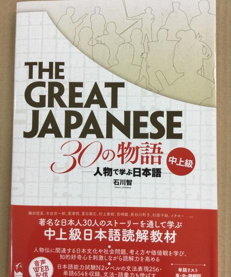 共通1,2)日本語研究F(人文科学)「The Great Japanese 30の物語[中上級]-人物で学ぶ日本語-」