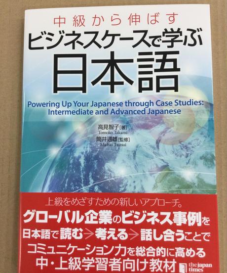 共通1,2)日本語研究D「中級から伸ばす ビジネスケースで学ぶ日本語」